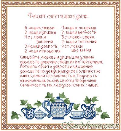 Рецепт счастливого дома
