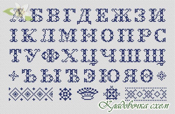 Скачать схему русского алфавита для вышивки