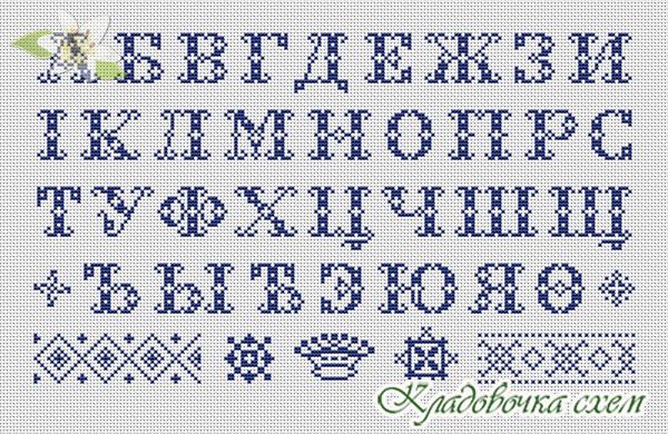 Фото вышивка алфавит