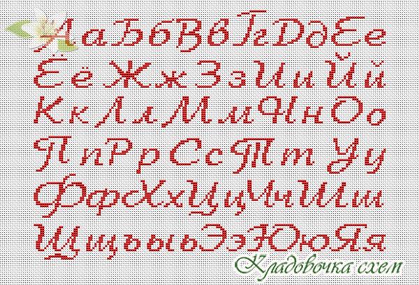 Вышивка русского алфавита бесплатные схемы